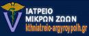 Kthniatreio-Argyroupolh.gr Κτηνιατρείο στην Αργυρούπολη