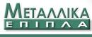 metalika-epipla.gr Μεταλλικά έπιπλα