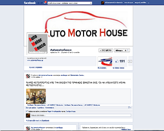 automotorhouse-facebook